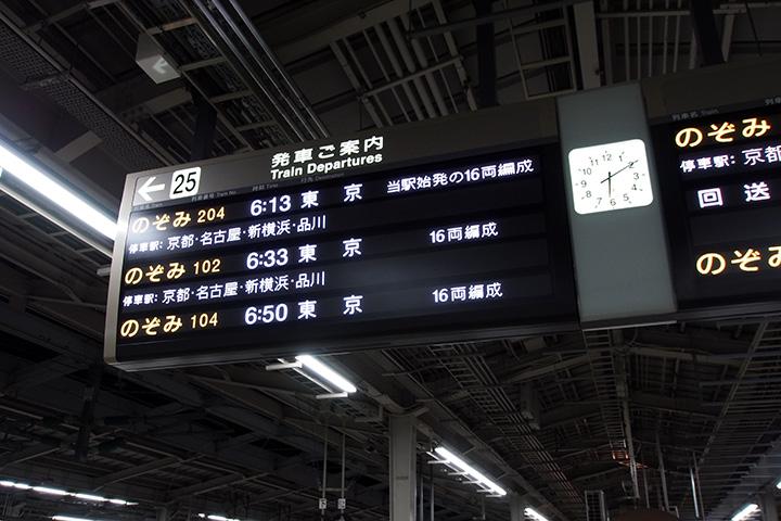 20160109_shin_osaka-01.jpg