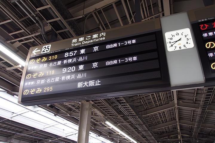 20160213_shin_osaka-01.jpg