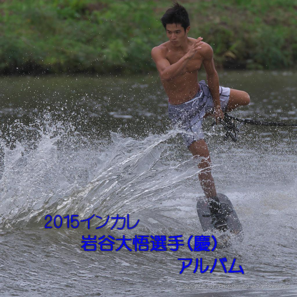 2015インカレ岩谷大悟選手(慶)2
