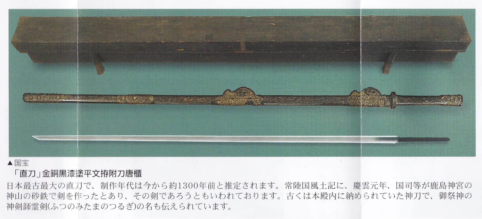 国宝、鹿島神宮の「直刀」