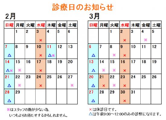 カレンダー(2016、2-3)