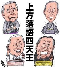 落語 四天王