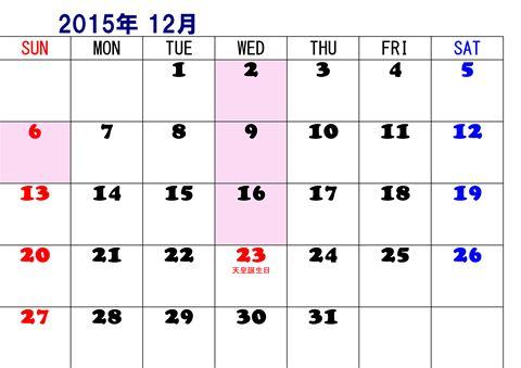 2015-12_R.jpg