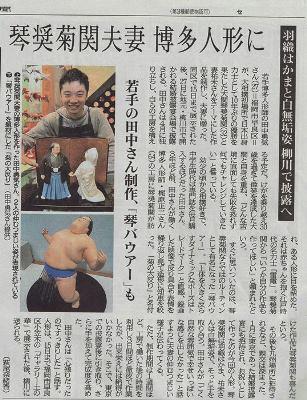 田中20160214
