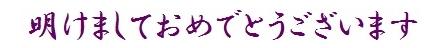 明けまして (439x48)