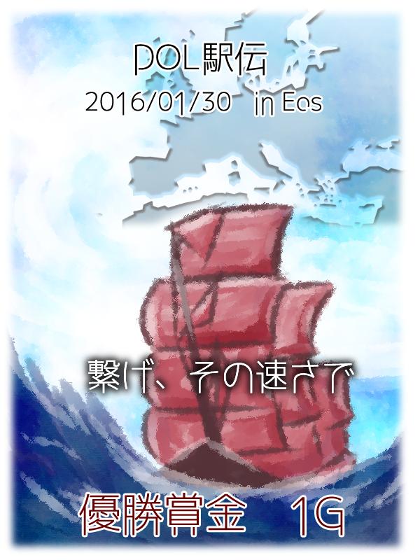 DOL駅伝ポスター
