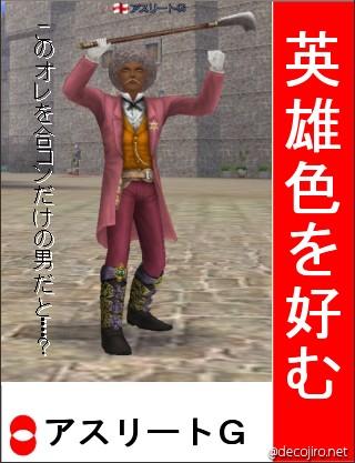 アスリートG選挙風ポスター