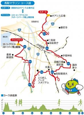 鳥取マラソンコース-2016y03m10d_152807163