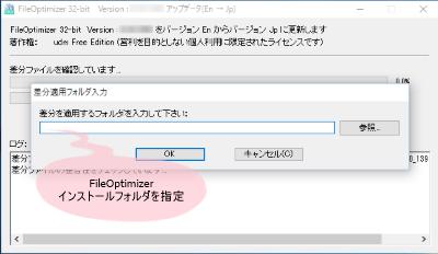 FileOptimizer 日本語化パッチ
