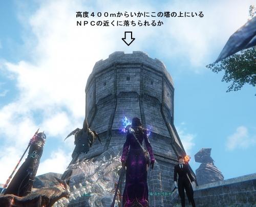 ゴールは塔の上