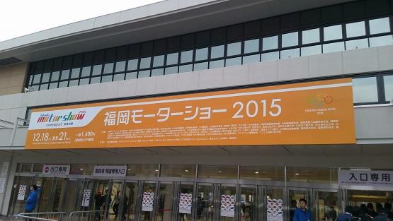 福岡モーターショー2015 001