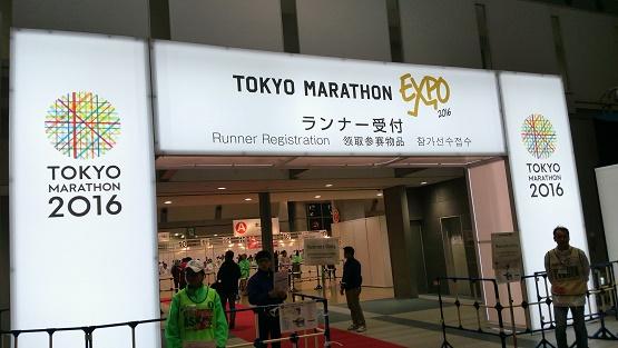 東京マラソン002