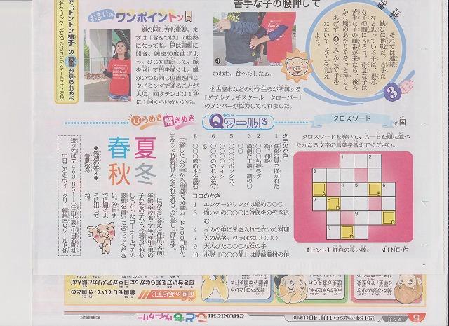 中日新聞子どもウィークリー2