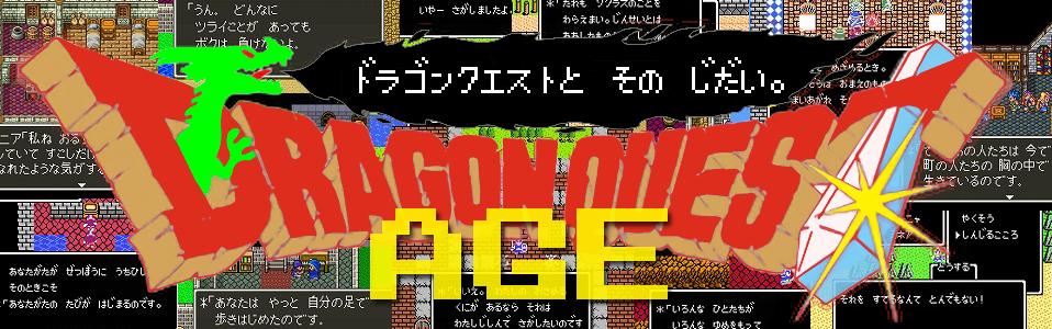 ドラゴンクエストとその時代 DRAGONQUEST AGE