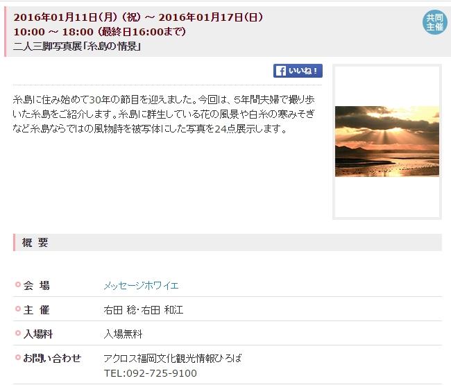 Baidu IME_2016-1-3_15-25-37