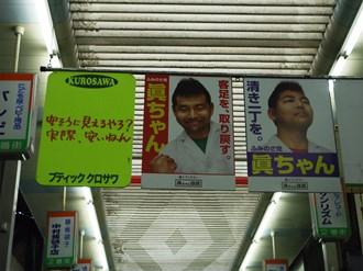 huminosato12.jpg