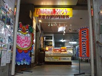 ishigaki12.jpg