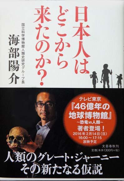 20160310 日本人はどこから来たのか 14㎝ DSC04235