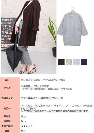 長袖コート5