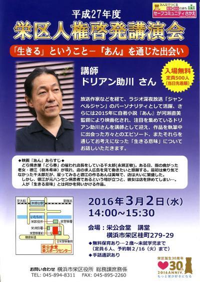 栄区講演_convert_20160226203311