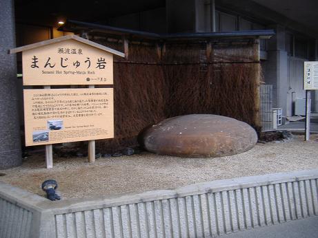 まんじゅういわ20151203