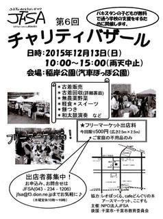 inagishi201512chirashi-thumbnail2.jpg