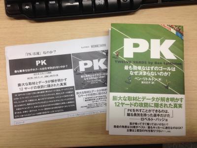 PK 本 カンゼン