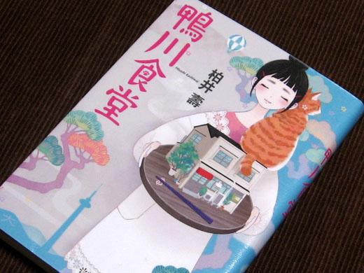 IMG_0984kamogawa.jpg