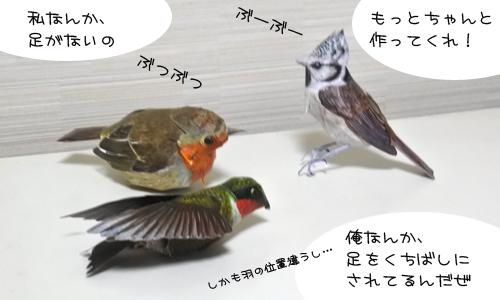 泣きぼくろ & リアルなペーパクラフト_3