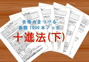 set 10shinhou ge