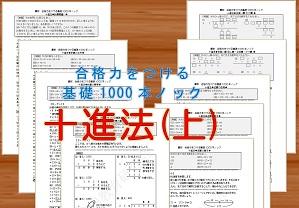 set 10shinhou jou