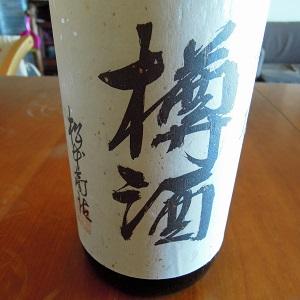 神聖 樽酒
