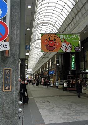 2016冬の川端商店街