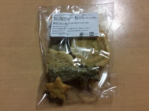 500ピクセル 271212 道の駅ゆーぱるのじりでもらった野菜クッキー