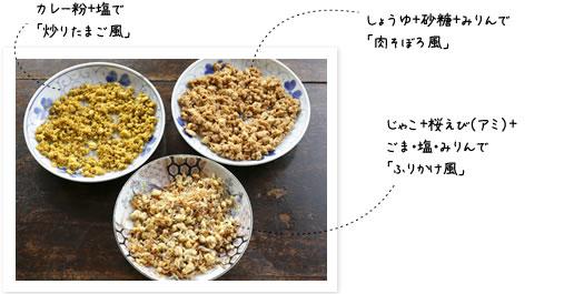 pro_2-2そぼろ豆腐img01