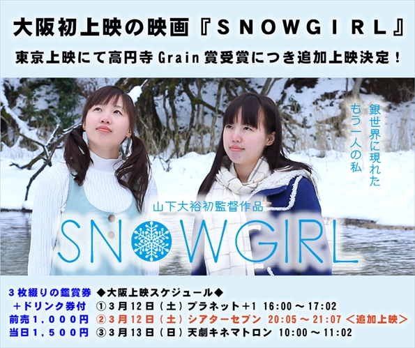 snowgirl_osaka2-01_R.jpg