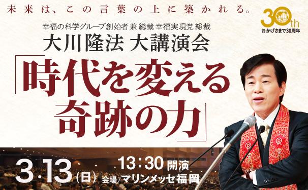 大川隆法総裁 大講演会「時代を変える奇跡の力」(3/13福岡)のご案内g