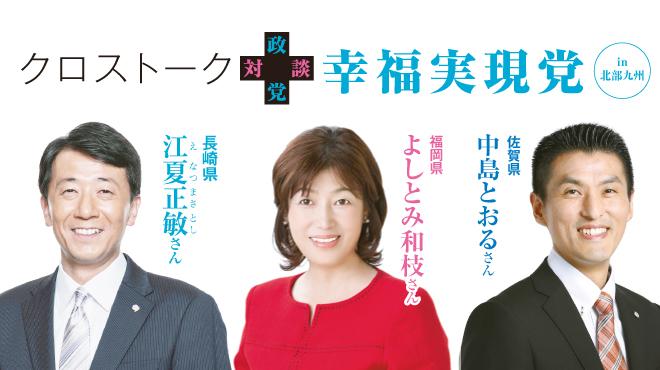 幸福実現党 中島とおる よしとみ和枝