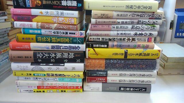 20160223_和気町・風水に関する本