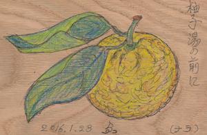 柚子blog01