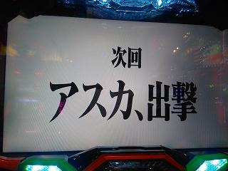 s-WP_20151221_011_ヱヴァンゲリヲン 魂を繋ぐもの_次回予告