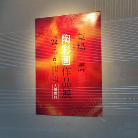 20151105銀座②