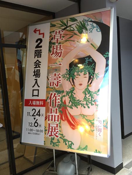 20151105銀座③