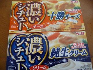 濃いシチュークリーム&チーズ