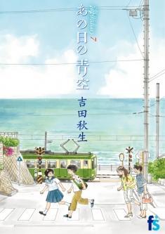 海街diary⑦ あの日の青空