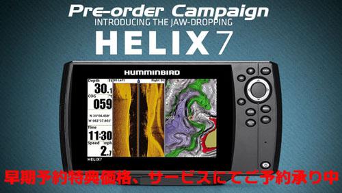 helix7banner2.jpg