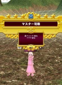 mabinogi_2015_12_05_010.jpg