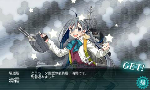 E-1清霜ゲット