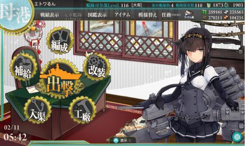 E-2クリア後