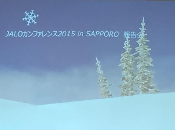 2015カンファ 札幌